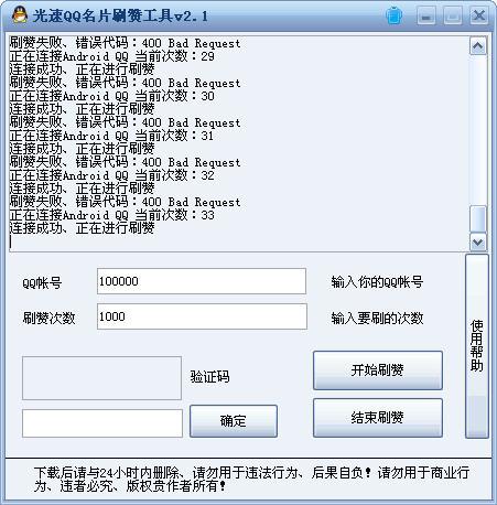 光速QQ名片刷赞工具V2.1