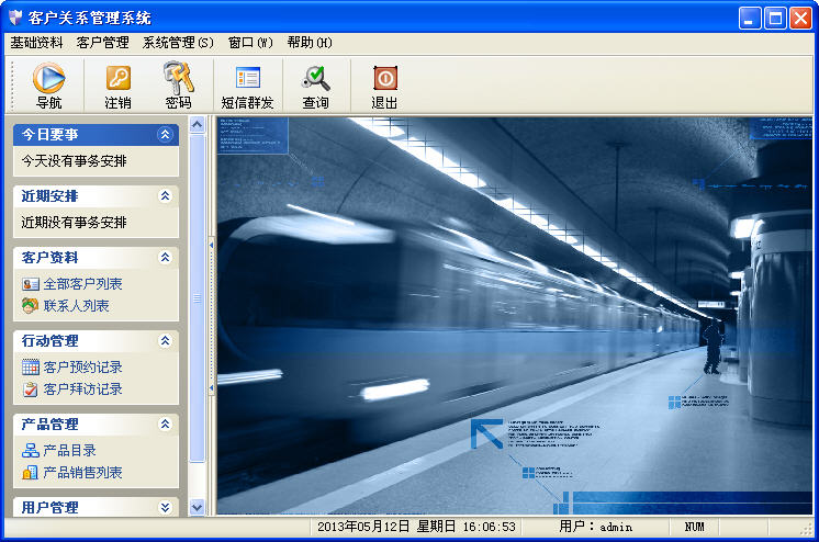 CRM客户关系管理系统V3.3.0