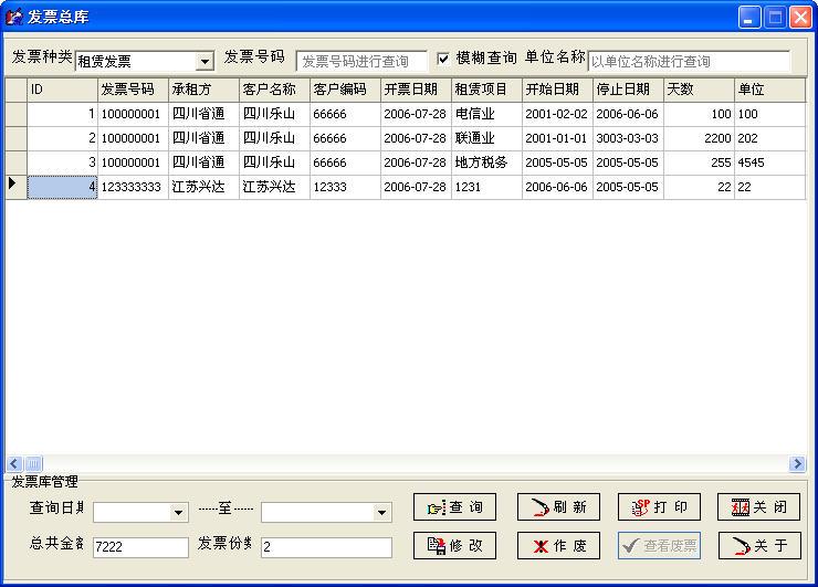 地方税务局发票管理系统V1.0