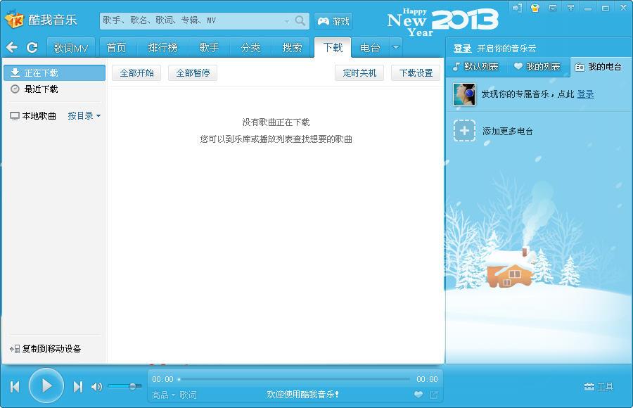 酷我音乐V6.2.1.4 经典版 简体中文官方安装版