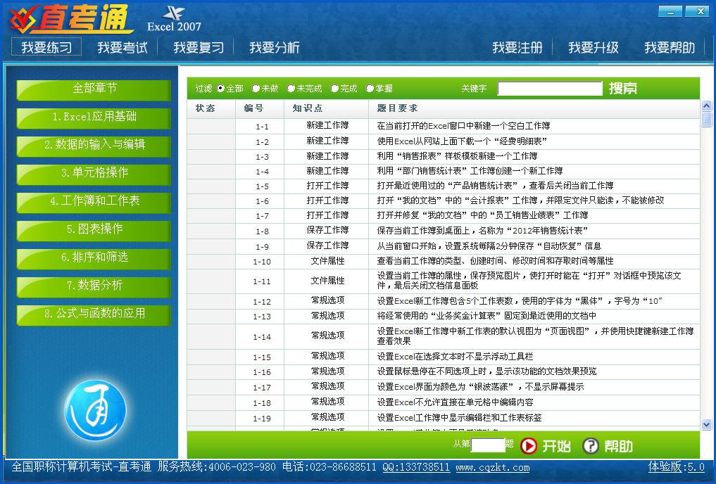 职称直考通Excel2007V5.0 官方版