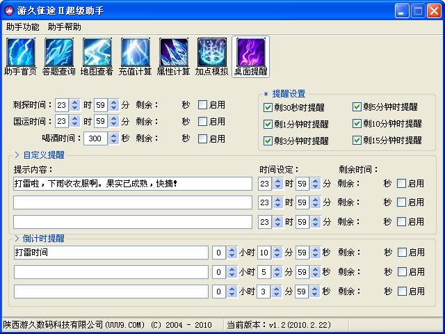 悠久征途2超级助手v1.2大图预览 悠久征途2超级助手v1.2图片