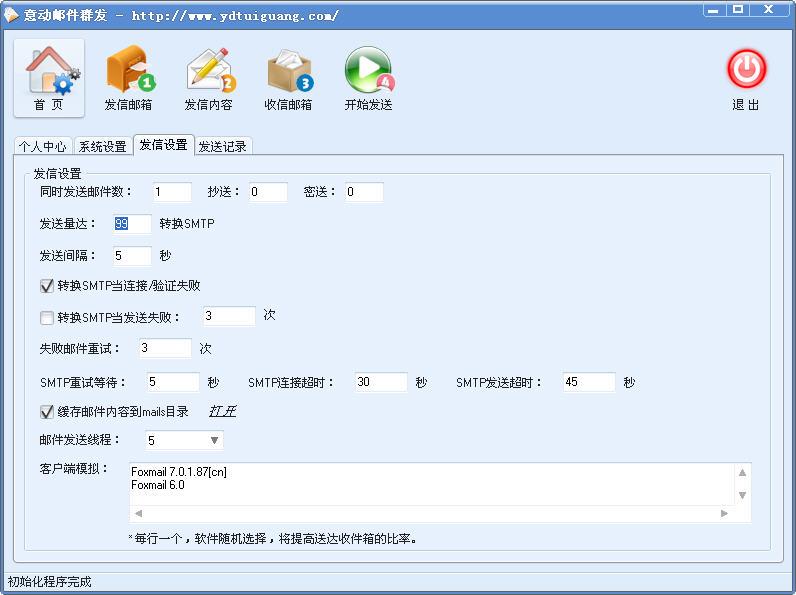 意动邮件群发V1.0.1.6