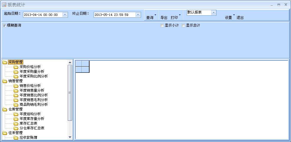 超易服装进销存V3.20 单机版