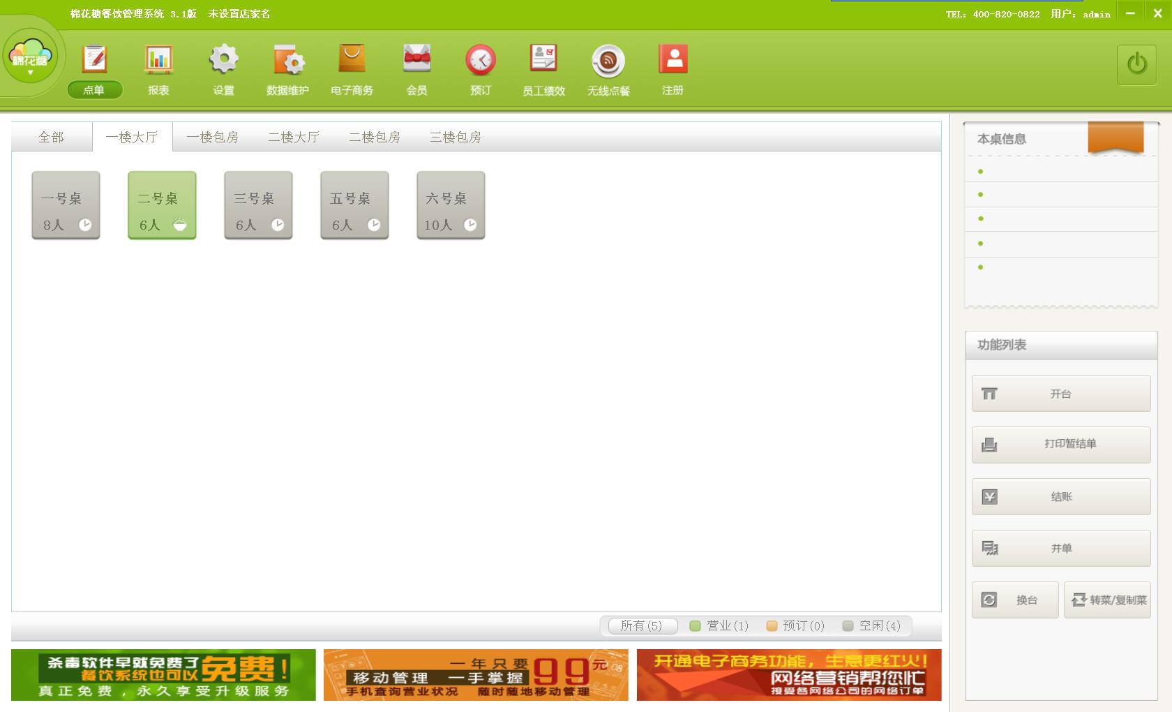棉花糖餐饮管理V3.1