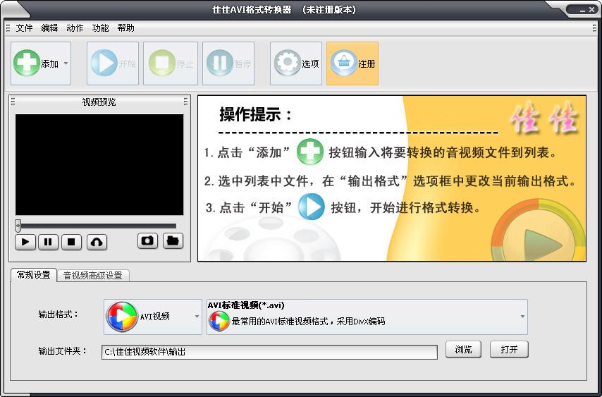 佳佳AVI格式转换器V8.1.6.0 官方版