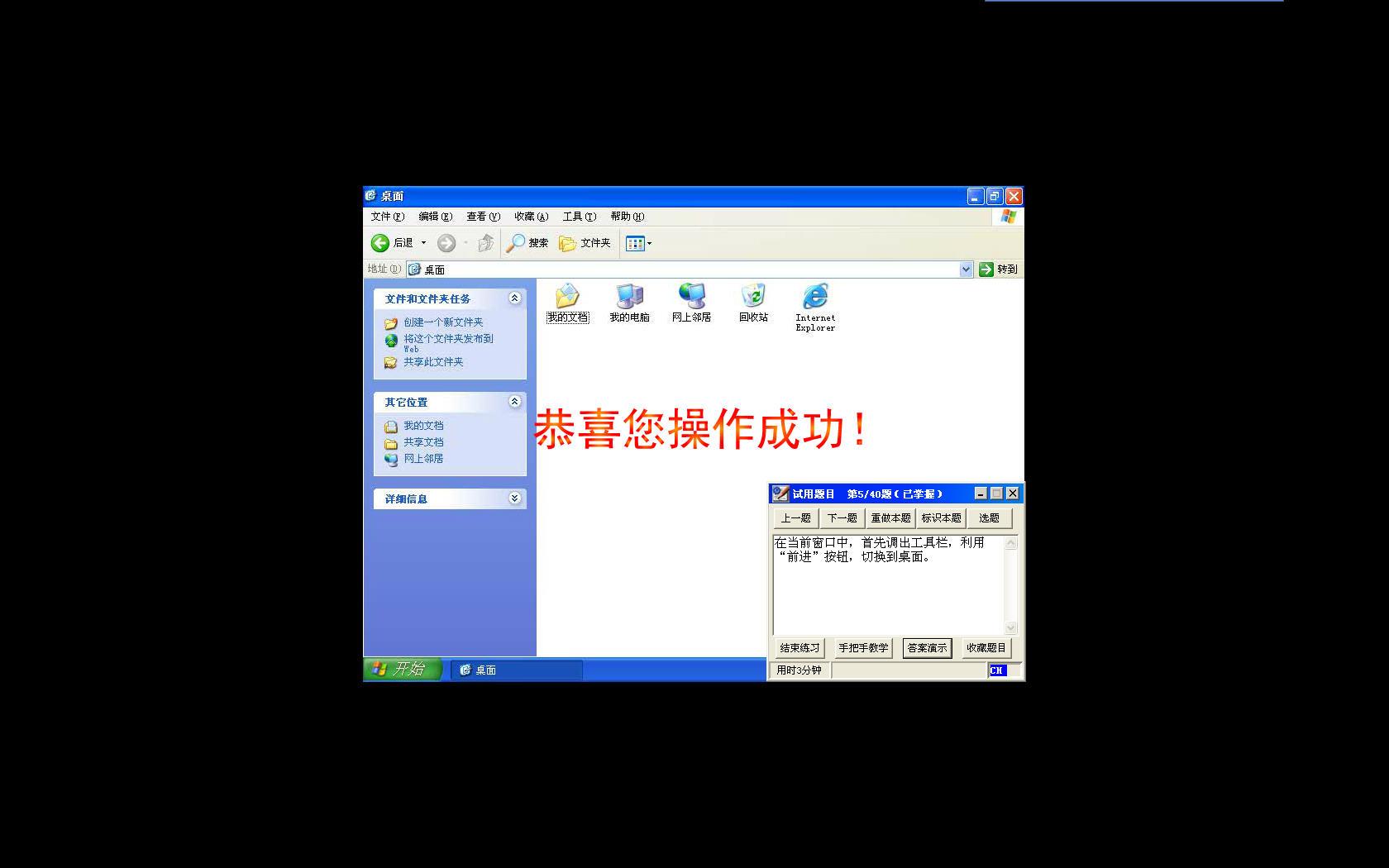 智考优品全国职称计算机模拟考试系统V13.2