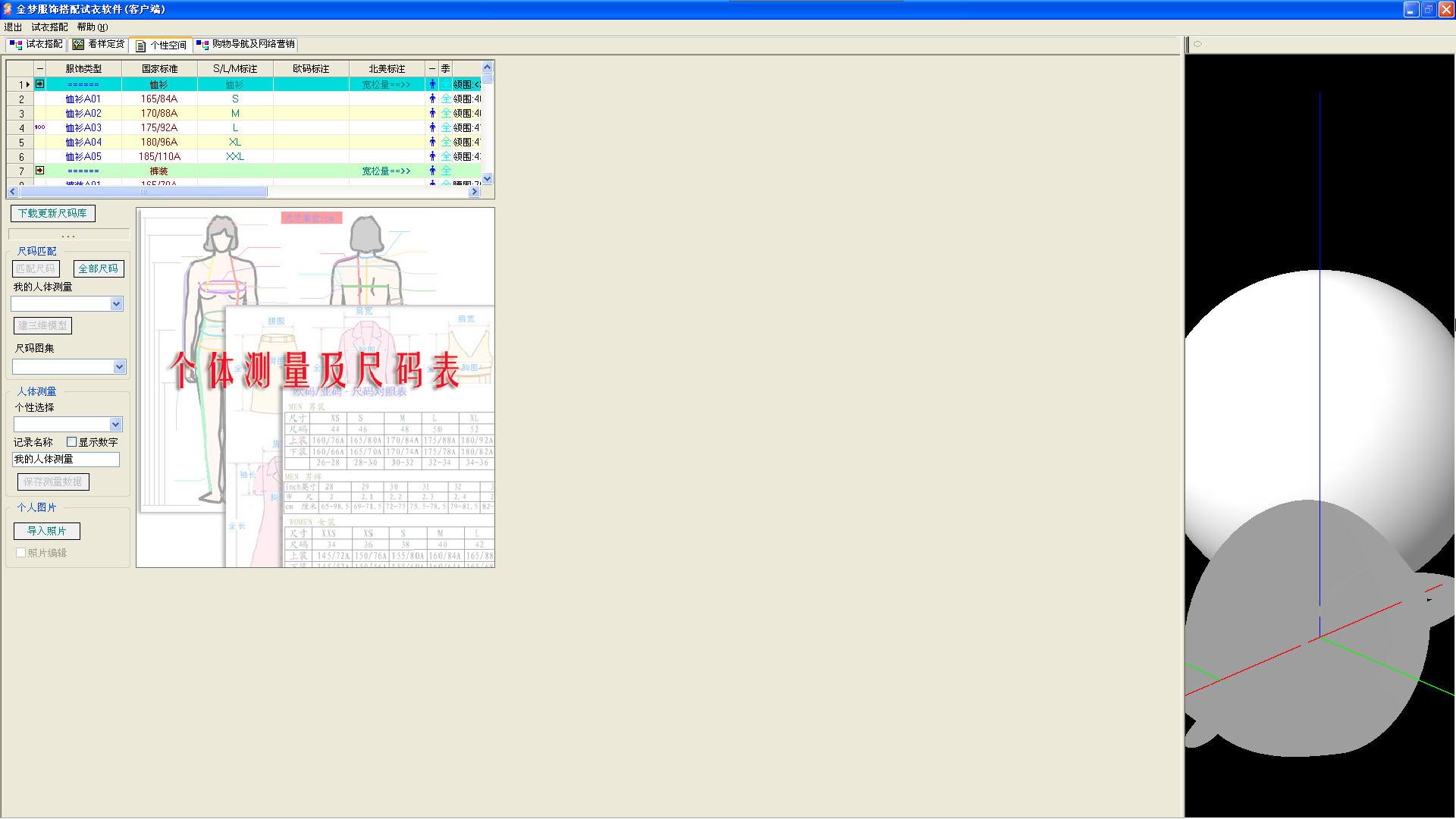 金梦服饰搭配试衣软件V3.32 电脑版