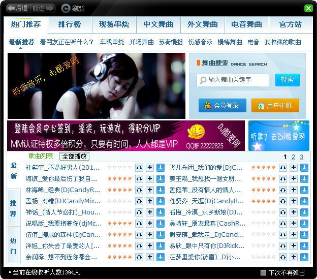DJ酷爱盒V3.5 时尚版