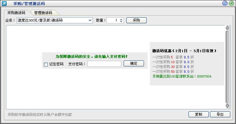 速度达第七代自动充值系统V10.40 共享版