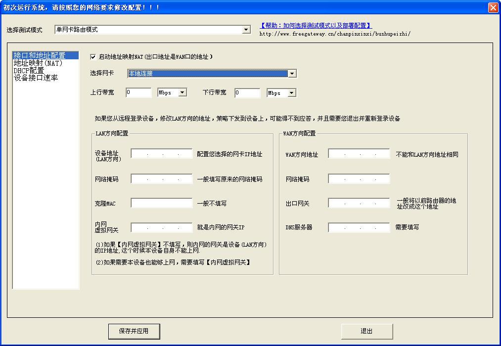 小草网管软件V2.0.43.3.0 简体中文版