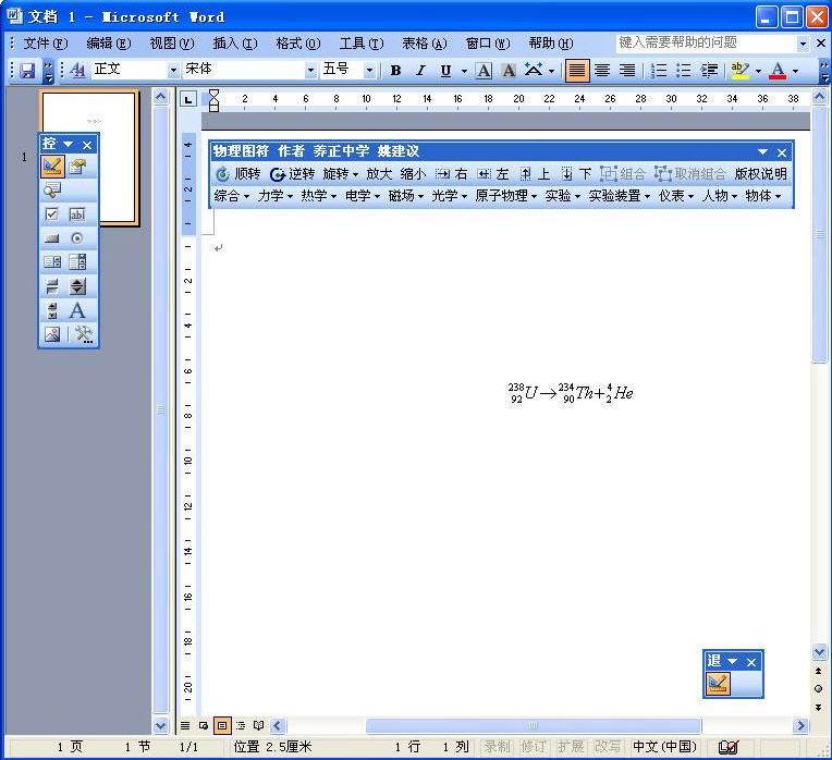 物理图符V1.0