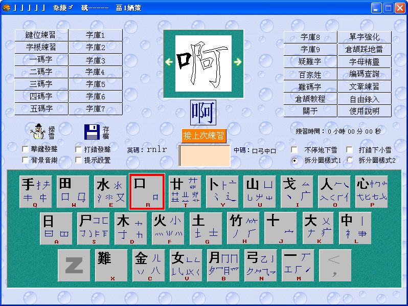 仓颉打字通V6.6