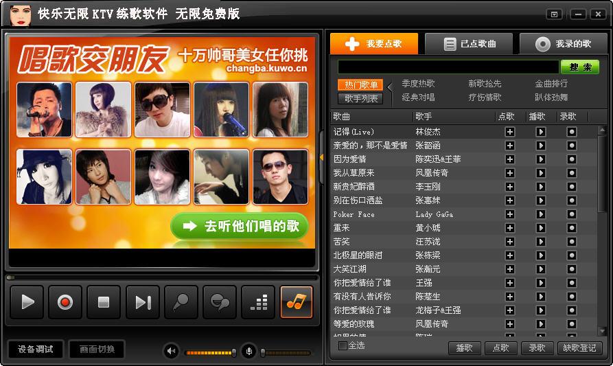 快乐无限KTV练歌软件V16.7.0.31 免费版