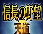 信长之野望13:天道威力加强版 中文版