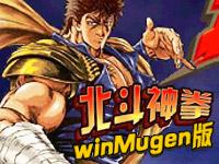 北斗神拳 winMugen版