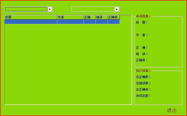 唐诗连连看V1.11