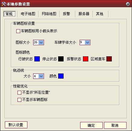 易流GPS车辆管理软件V9.1.6.63
