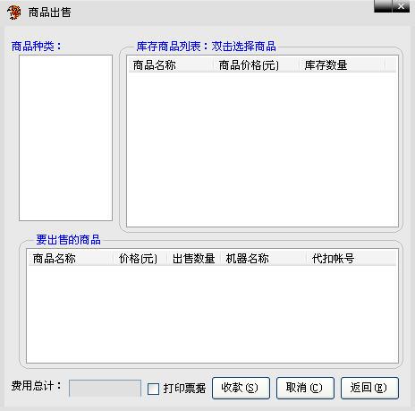 摇钱树网吧管理软件2013贺岁版