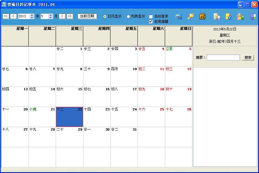 普瑞日历记事本v2011.04图片