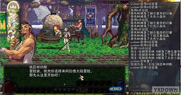 地下城与勇士(dnf)单机版11.0 中文版 图片预览