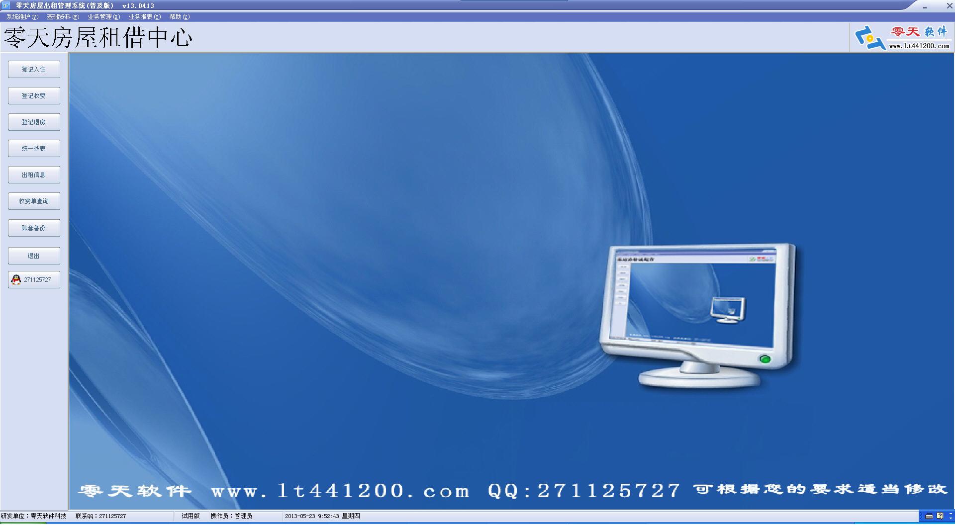 零天房屋出租管理系统V15.1217 电脑版