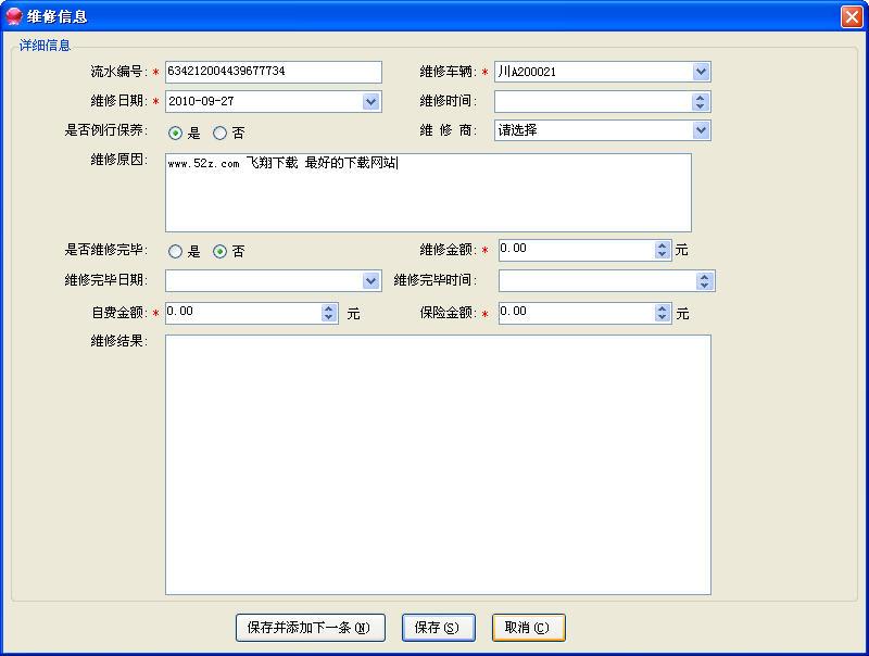 车辆管理系统V1.1 绿色版