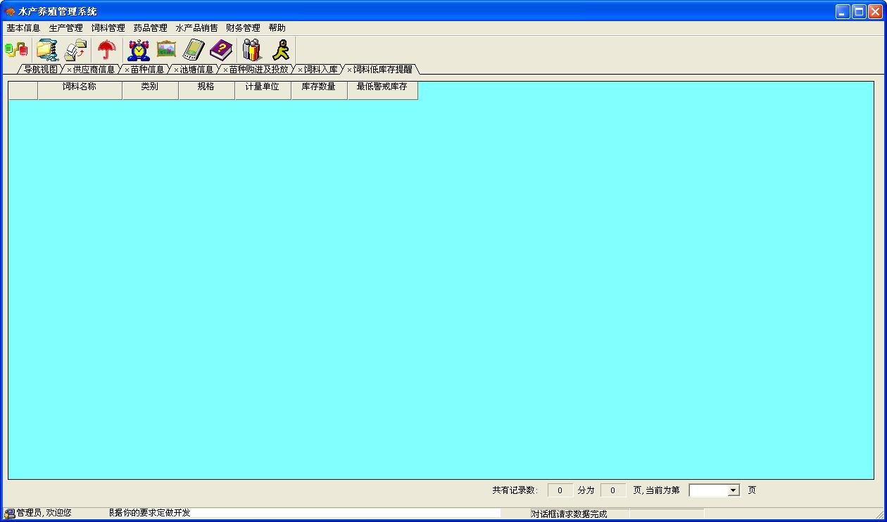 兴华水产养殖管理系统V7.0 共享版