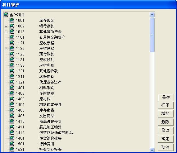 润衡财务软件轻松会计V2011.03.20