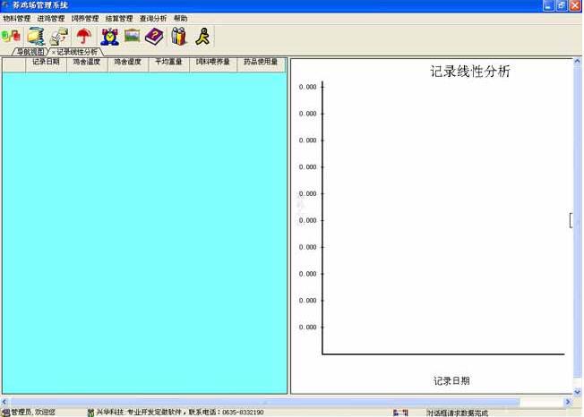 兴华养鸡场管理软件V6.8 官方版