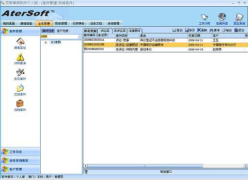 艾特律师软件V2012.15 共享版
