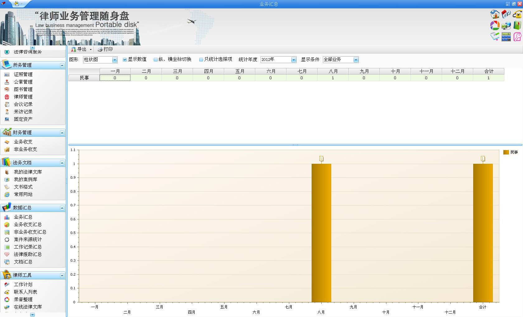 律师业务管理随身盘V13.3.17.25 试用版