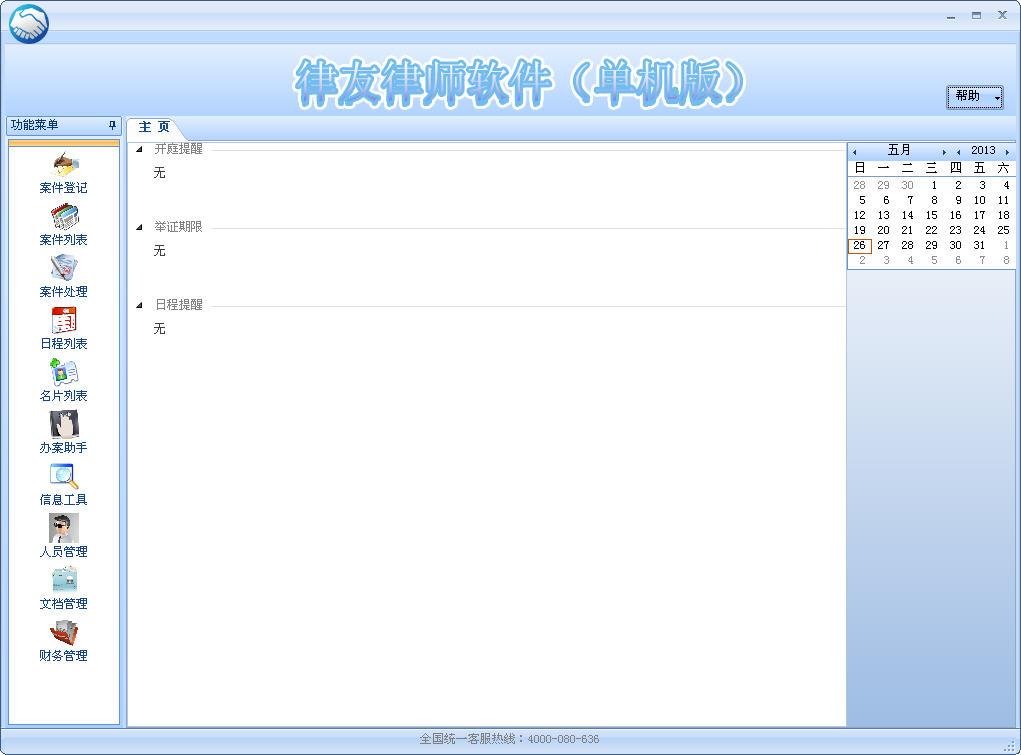 律友律师软件V2.0.0.0 单机版