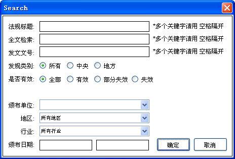 正坤税法库V1.02 免费版