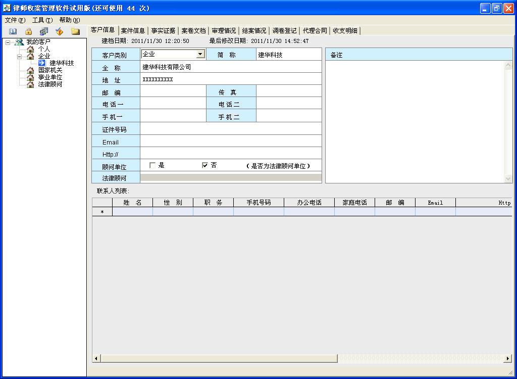 律师收案管理软件V3.9 试用版