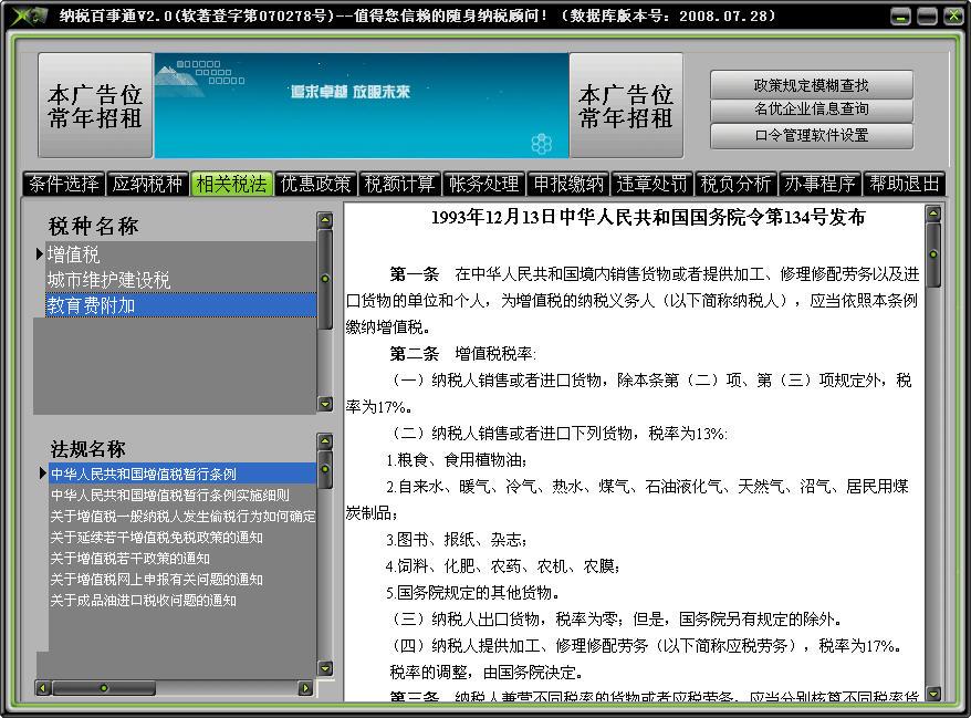 纳税百事通V2.0 正式版