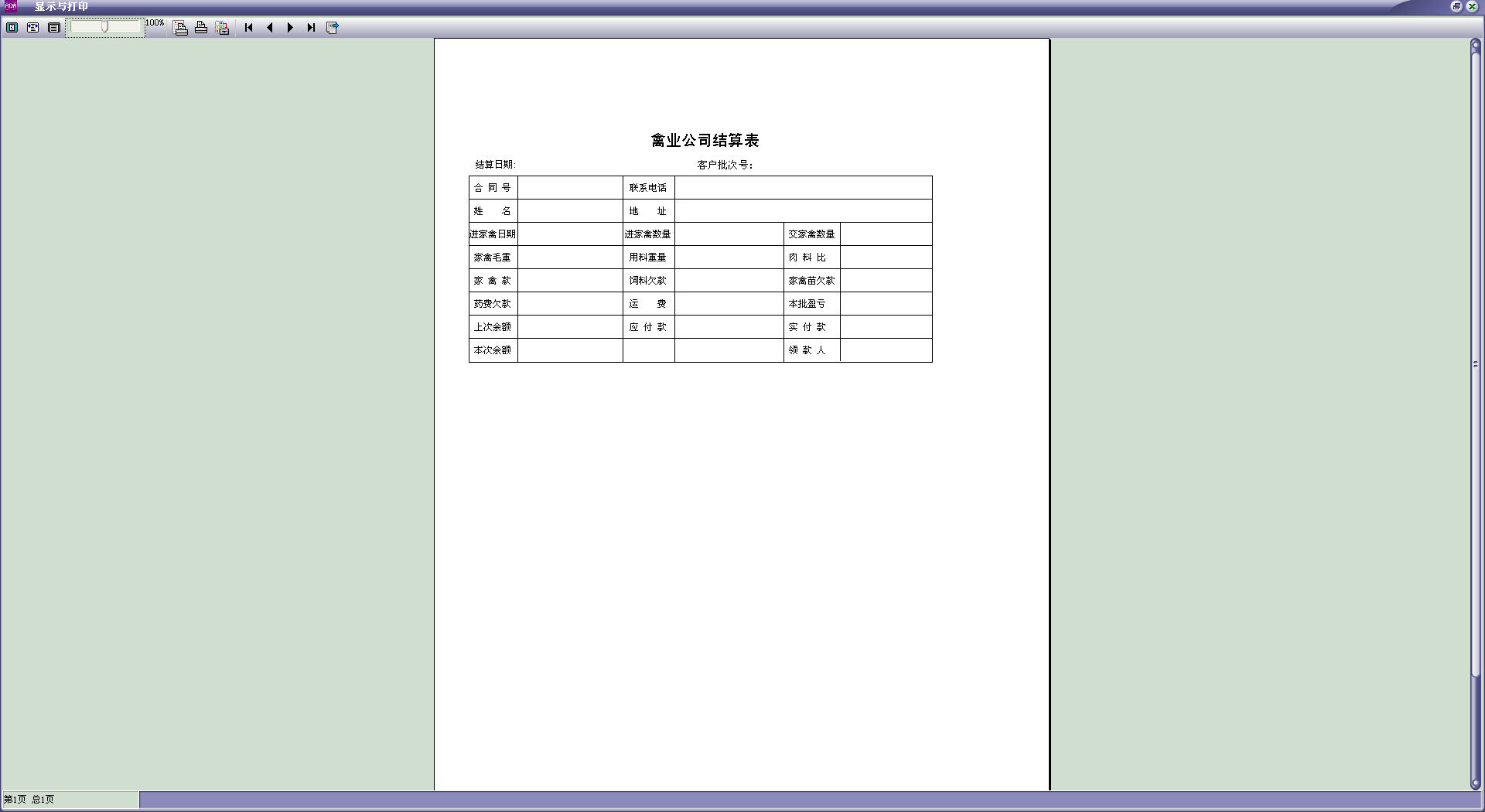 畜牧业养殖公司管理系统V3.0