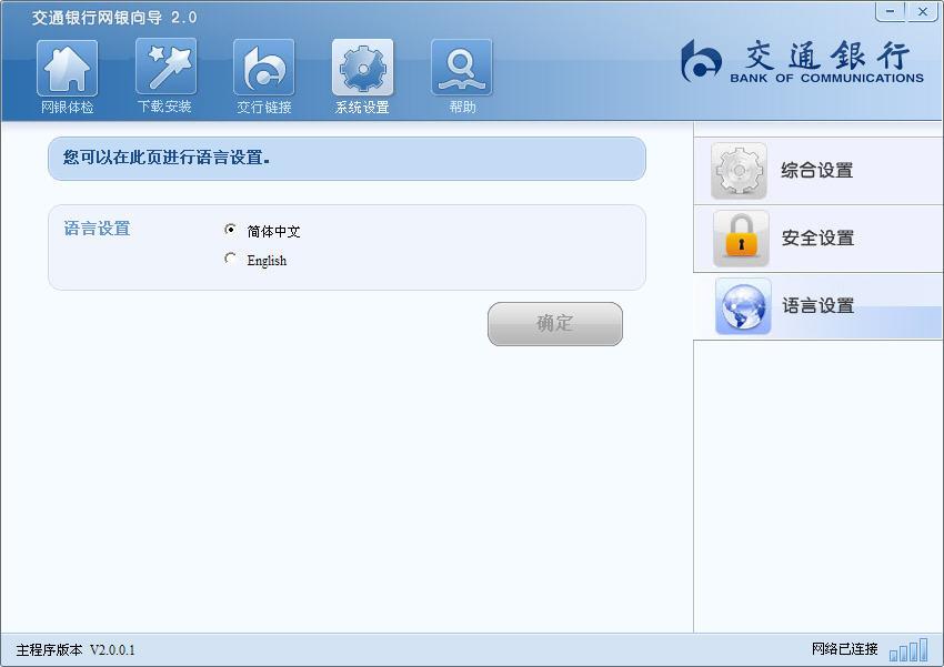 交通银行网银向导V2.0 官方版