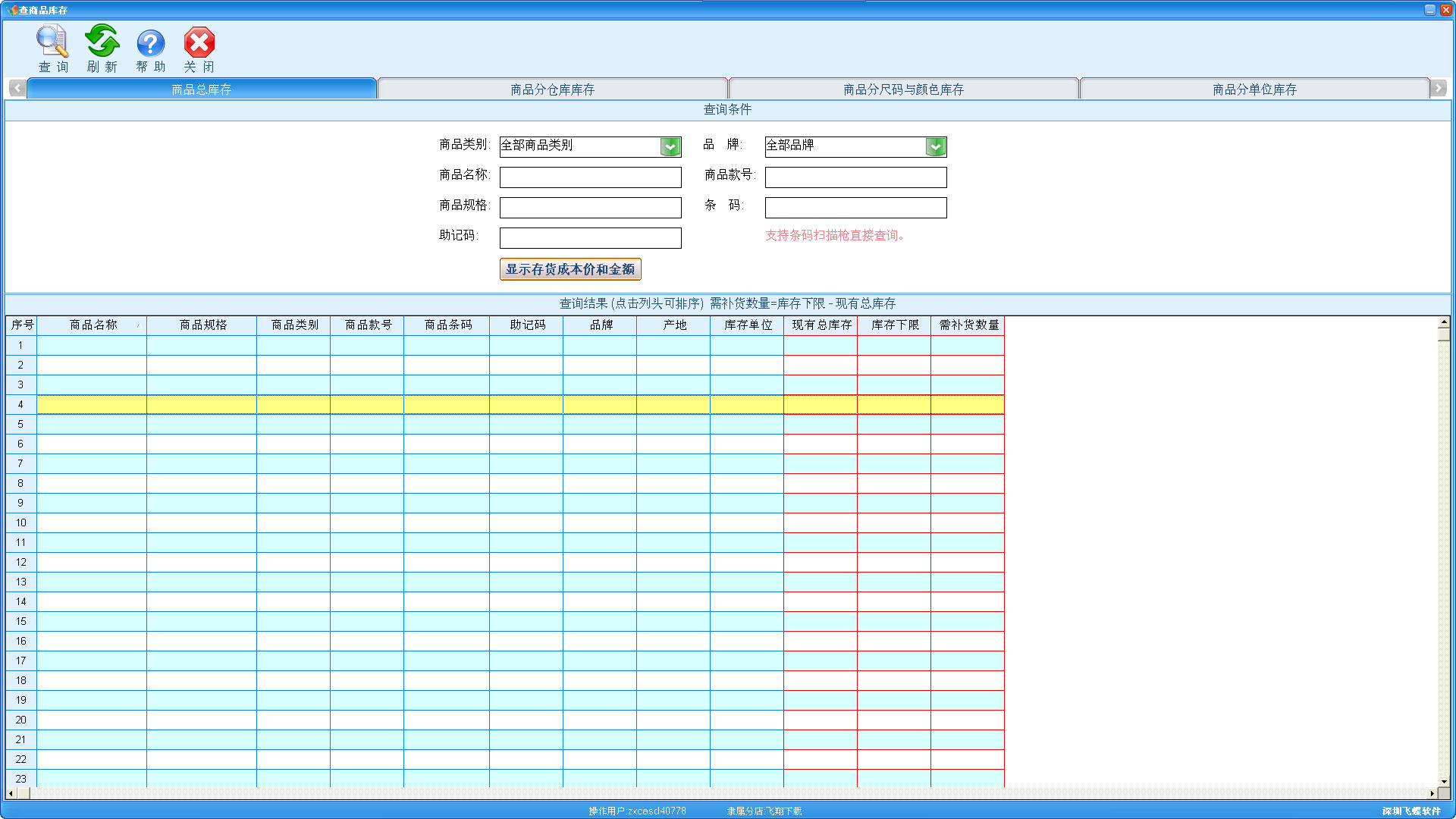 飞蝶中小服装店(收银)管理软件V11.149