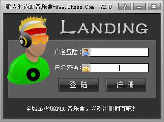 潮人社舞曲播放器V2.0
