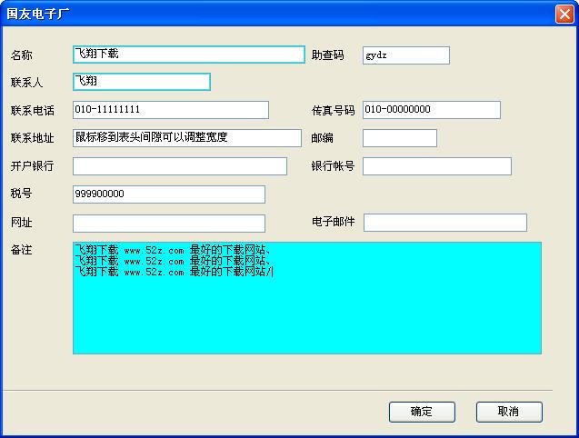 维克仓库管理软件V3.6.110310 工程版