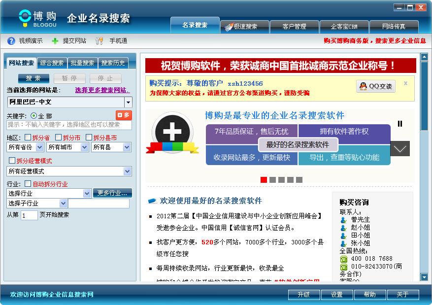博购企业名录搜索软件V5.0.0.9 商务版