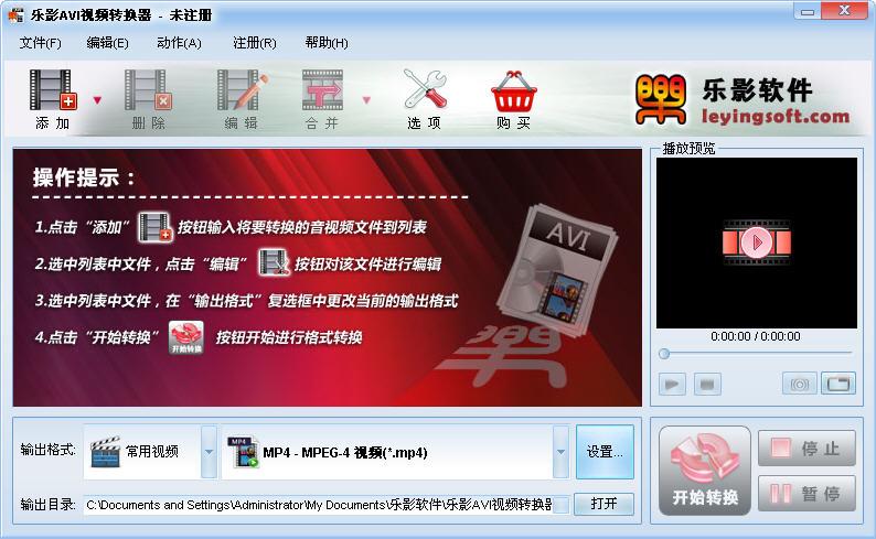 乐影AVI视频转换器V2.00.410 免费版