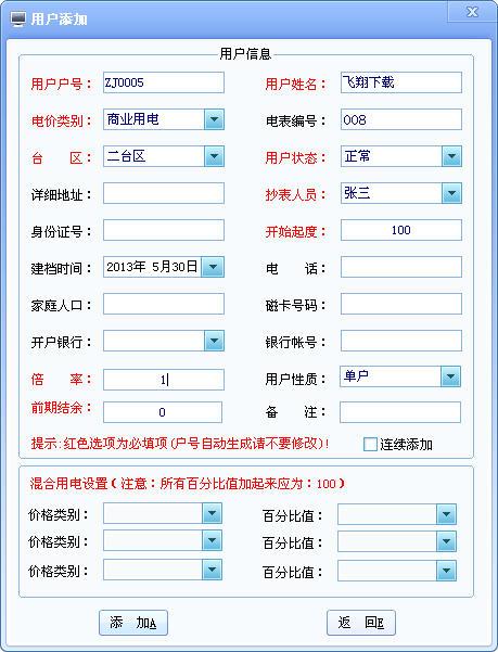 酷顺电费管理收费系统V2.6 单机版