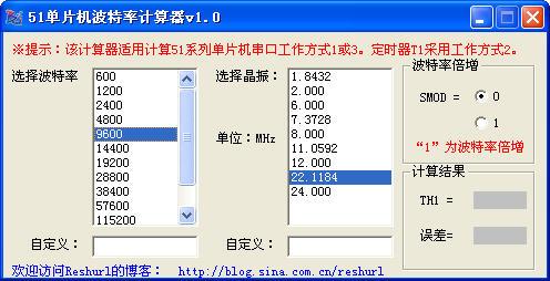 51单片机波特率计算器 v1.0 绿色免费版 图片预览