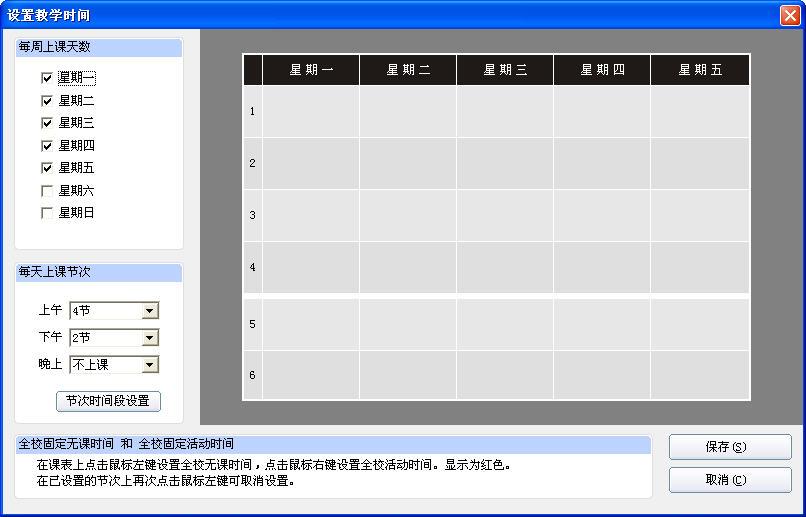 51智能排课系统V3.06 中文版