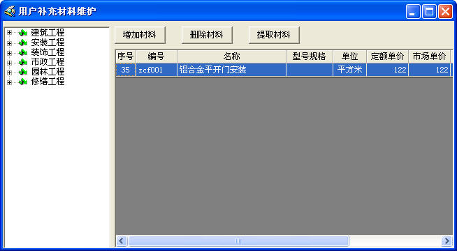超人建筑工程预结算软件V2010 免费版