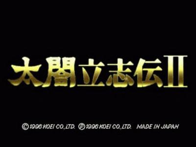 太阁立志传2 中文版