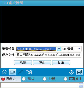 ET虚拟视频V1.0.2.16 免费版