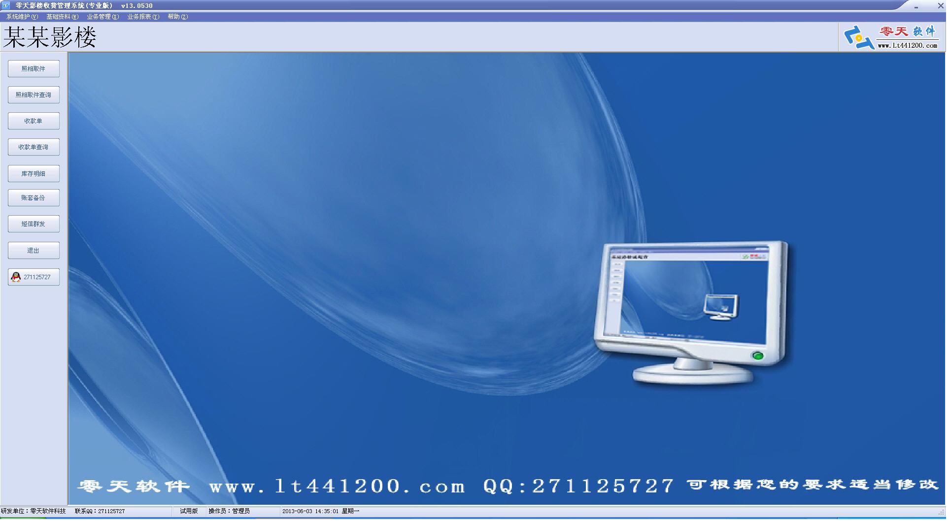 零天影楼收费管理系统V14.11.25 专业版